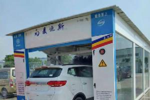 隧道式洗车机(MDS-600)