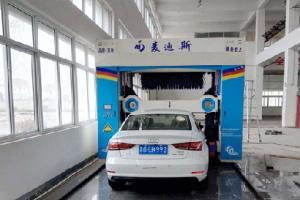 往复式洗车机(MDS-300)