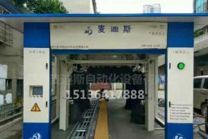 隧道式洗车机(MDS-650)