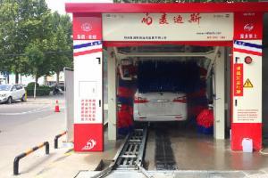隧道式洗车机(MDS-640)