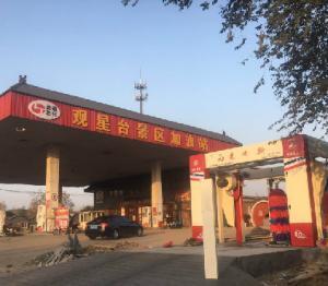 河南省郑州市登封观星台景区加油站隧道式洗车机安装成功
