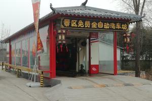 恭贺河南省登封安装郑州麦迪斯隧道式全自动洗车机成功