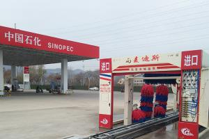 贺平顶山卢县中国石化加油站安装九刷隧道